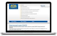 ОСАГО в НСГ РОСЭНЕРГО: онлайн-калькулятор, отзывы, покупка