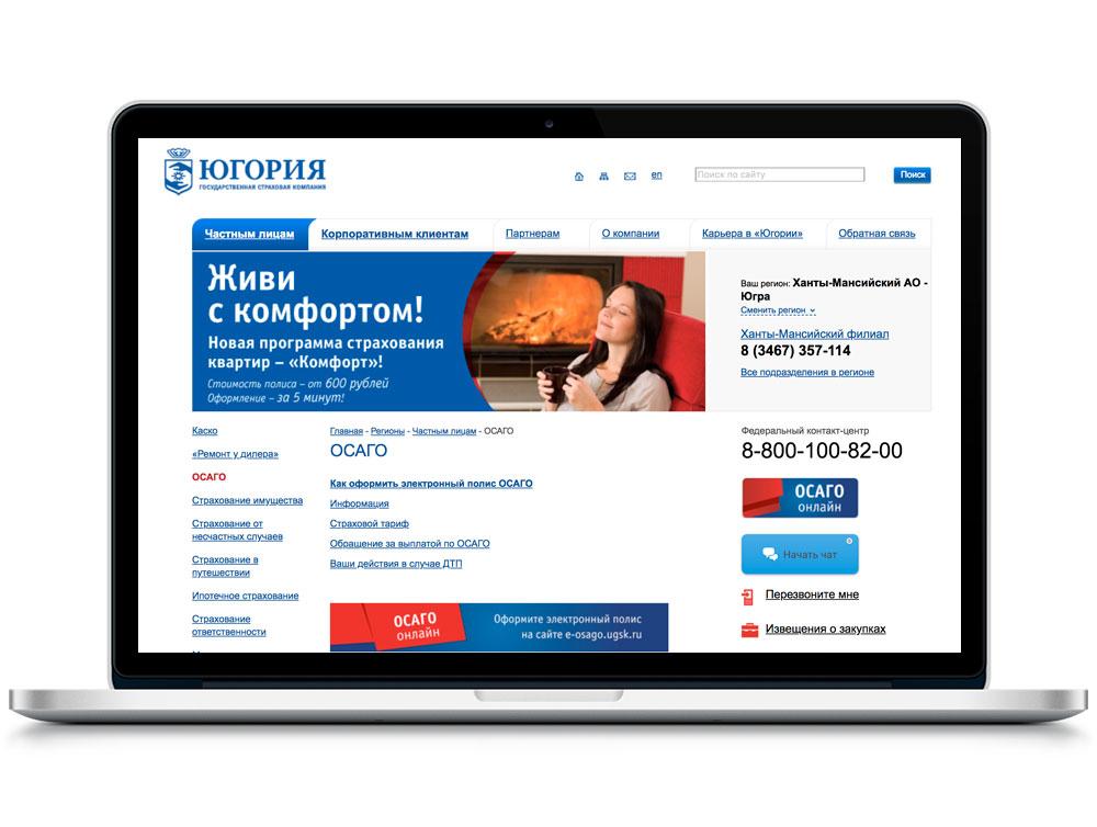 Как купить ОСАГО в СК Югория онлайн