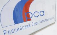 Обыск и изъятие документов в РСА