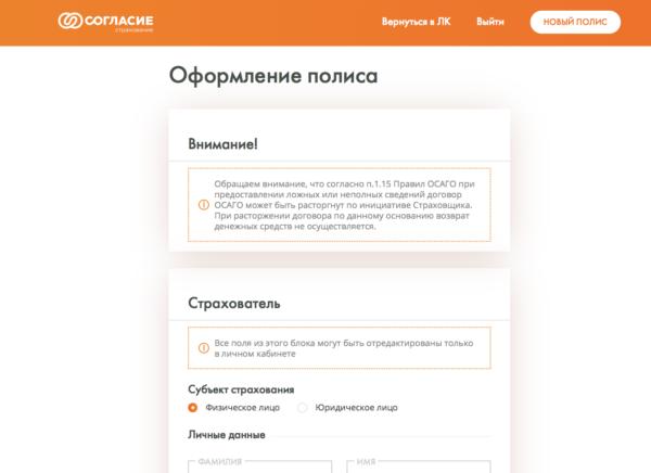 Калькулятор ОСАГО онлайн в личном кабинете СК Согласие