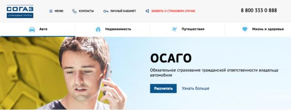 Страница для перехода к расчету стоимости полиса ОСАГО на официальном сайте СОГАЗ