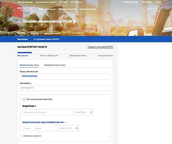 Расчет и покупка е-ОСАГО на сайте Ингосстрах