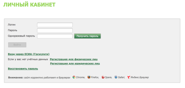 Вход в личный кабинет кабинет РЕСО для оформления е-ОСАГО онлайн
