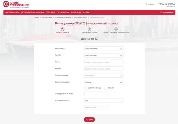 Онлайн-калькулятор ОСАГО на официальном сайте АльфаСтрахование
