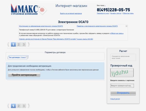 Онлайн-калькулятор ОСАГО на официальном сайте СК МАКС