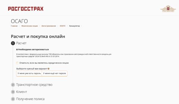 Онлайн-калькулятор ОСАГО на сайте Росгосстраха
