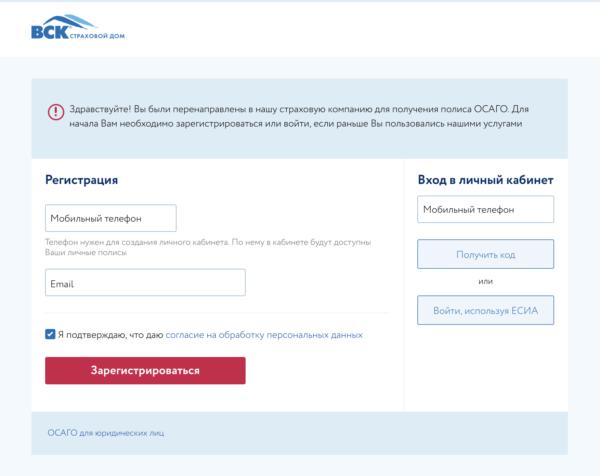 Страница оформления ОСАГО онлайн на официальном сайте ВСК