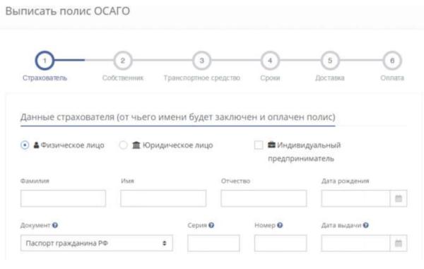 Оформление электронного полиса ОСАГО на официальном сайте Югории