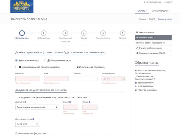 Оформление электронного полиса ОСАГО на официальном сайте НСГ-Росэнерго