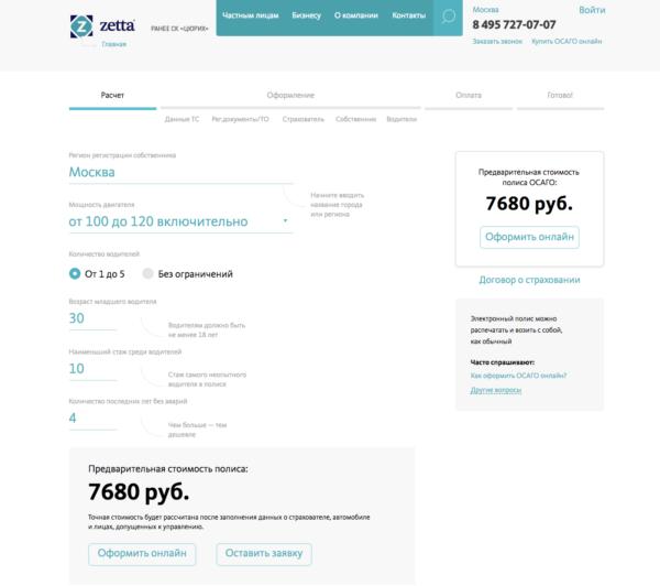Расчет стоимости ОСАГО на официальном сайте Зетта