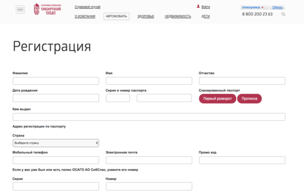 Регистрация в личном кабинете СК Сибирский Спас