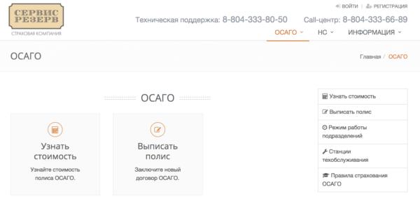 Онлайн-калькулятор ОСАГО на официальном сайте Сервисрезерв