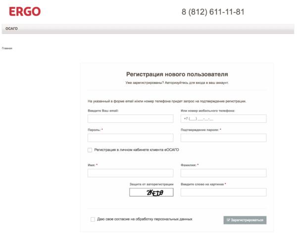 Регистрация на официальном сайте ЭРГО
