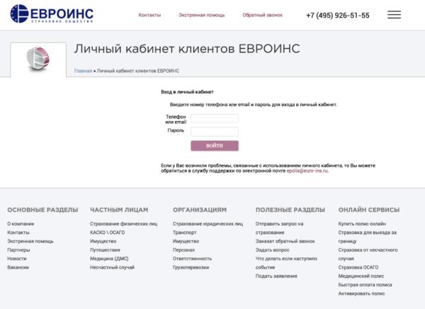 Страница регистрации на официальном сайте Евроинс