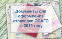 Документы для оформления страховки ОСАГО в 2019 году