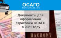 Документы для оформления страховки ОСАГО в 2021 году
