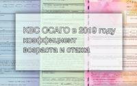 КВС для ОСАГО в 2019 году - коэффициент возраста и стажа