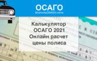 Калькулятор ОСАГО 2021. Онлайн расчет цены полиса
