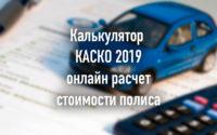 Калькулятор КАСКО 2019 - онлайн расчет стоимости полиса