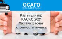 Калькулятор КАСКО 2021 - онлайн расчет стоимости полиса