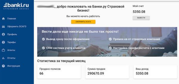 Личный кабинет agents.banki.ru