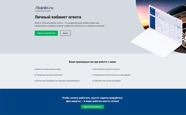 Регистрация в ЛК agents.banki.ru
