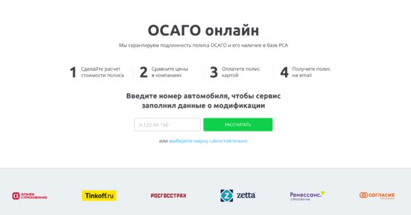 Онлайн-калькулятор ОСАГО в Сравни.ру