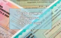 Дата отмены коэффициента мощности ОСАГО в 2020 году