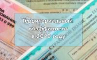 Дата отмены территориального коэффициента ОСАГО в 2020 году