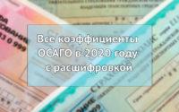Коэффициенты ОСАГО на 2020 год