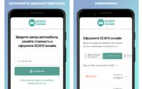 Приложение ОСАГО онлайн для смартфонов