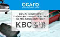 Есть ли изменения в коэффициенте возраста и стажа ОСАГО (КВС) в 2021 году?