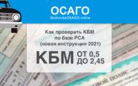Как проверить КБМ по базе РСА (новая инструкция 2021)