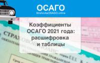 Коэффициенты ОСАГО 2021 года: расшифровка и таблицы